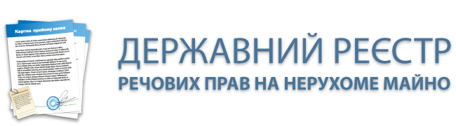 "Реєстр нерухомості ПАНП ""Борисфен"""